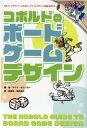 コボルドのボードゲームデザイン /グル-プSNE/マイク・セリンカー 新紀元社 9784775319406