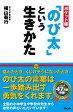「のび太」という生きかた   ポケット版/アスコム/横山泰行