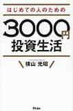 はじめての人のための3000円投資生活   /アスコム/横山光昭