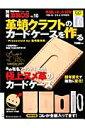 革蛸クラフトのカ-ドケ-スを作る Presented by篠崎製作所  /ネコ・パブリッシング画像