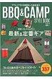 バ-ベキュ-&キャンプスタイルブック アウトドアを100倍楽しむ道具選び  /辰巳出版