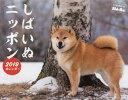 カレンダーしばいぬニッポン 2019 /辰巳出版 辰巳出版 9784777821013