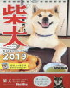 柴犬やんちゃなおはなしカレンダー 2019 /辰巳出版 辰巳出版 9784777821037
