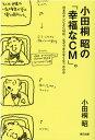 小田桐 昭の「幸福なCM」。 辰巳出版 9784777826315