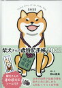 柴犬さんの歳時記手帳 2022 /辰巳出版/景山直美 辰巳出版 9784777828036