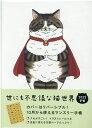 世にも不思議な猫世界手帳 2022 /辰巳出版/KORIRI 辰巳出版 9784777828043