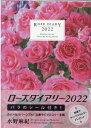 ローズダイアリー 2022 /辰巳出版 辰巳出版 9784777828067