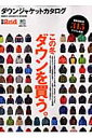 ダウンジャケットカタログ   /〓出版社画像