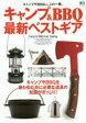 キャンプ&BBQ最新ベストギア   /〓出版社