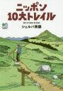 ニッポン10大トレイル /〓出版社/シェルパ斉藤 エイ出版社 9784777955411