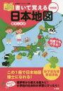 書いて覚える日本地図 令和版 小学館クリエイティブ 9784778037970