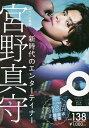 クイック・ジャパン  vol.138 /太田出版画像
