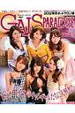 GALS PARADISE  2012 東京オ-トサロン編 /サンズ画像
