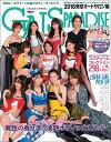 GALS PARADISE   /三栄書房画像