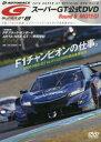 DVD>SUPER GTオフィシャルDVD Rd.8 /三栄書房 三栄書房