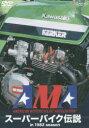 DVD>スーパーバイク伝説 AMERICAN MOTORCYCLIST ASS /ウィック・ビジュアル・ビュ-ロウ 三栄書房