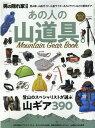 あの人の山道具。~Mountain Gear Book~ /三栄 三栄書房 9784779644085