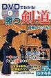 DVDでわかる!勝つ剣道最強のコツ50   /メイツ出版/香田郡秀