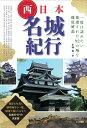西日本 名城紀行 メイツ出版 9784780419986
