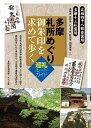 多摩 札所めぐり 御朱印を求めて歩く 巡礼ルートガイド メイツ出版 9784780420760