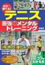 試合で勝てる! テニス 最強のメンタルトレーニング 新装版 メイツ出版 9784780421309