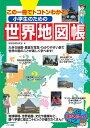 この一冊でトコトンわかる! 小学生のための世界地図帳 メイツ出版 9784780421361