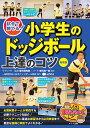 試合で勝てる!小学生のドッジボール 上達のコツ 新装版 メイツ出版 9784780425147