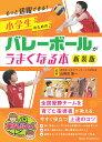 もっと活躍できる!小学生のためのバレーボールがうまくなる本 新装版 メイツ出版 9784780425178