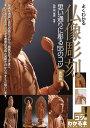 よくわかる 仏像彫刻 思い通りに彫る55のコツ 新装版 メイツ出版 9784780425666