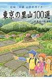 東京の里山100選 初級・中級山歩きガイド  /本の泉社/石原裕一郎