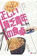 正しい貧乏青年の食卓   /ポット出版/ライノ曽木
