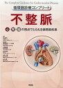 循環器診療コンプリート 不整脈 学研マーケティング 9784780904086