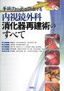 内視鏡外科消化器再建術のすべて 学研マーケティング 9784780904291
