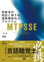 MTPSSE 第1巻 学研マーケティング 9784780913712