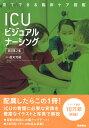 ICUビジュアルナーシング 改訂第2版 学研マーケティング 9784780913798