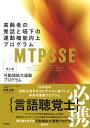 MTPSSE 第2巻 学研マーケティング 9784780913958