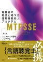 MTPSSE 第3巻 学研マーケティング 9784780913972