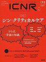 ICNR Vol.8 No.4(Intensive Care Nursing Review) 学研マーケティング 9784780914269