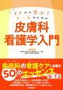 たった50項目で学べる! 褥瘡・外用薬・皮膚疾患・スキンケア 学研マーケティング 9784780914382