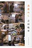 逃避めし   /イ-スト・プレス/吉田戦車