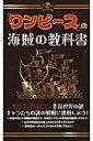 「ワンピ-ス」の海賊の教科書   /デ-タハウス/One piece考察会画像