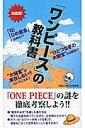 「ワンピ-ス」の教科書 決定版!  /デ-タハウス/One piece考察会画像
