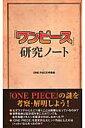 「ワンピ-ス」研究ノ-ト   /デ-タハウス/One piece考察会画像