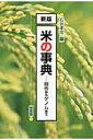 米の事典 稲作からゲノムまで  新版/幸書房/石谷孝佑画像