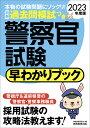 2023年度版 警察官試験 早わかりブック 実務教育出版 9784788974869