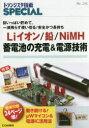 Liイオン/鉛/NiMH蓄電池の充電&電源技術 目いっぱい貯めて,一滴残らず使い切る!安全かつ長持  /CQ出版/トランジスタ技術special編集部画像