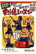 高倉先生の面白!びっくり!新発想!!剣道レッスン   /スキ-ジャ-ナル/高倉聖史