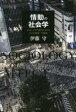 """情動の社会学 ポストメディア時代における""""ミクロ知覚""""の探求  /青土社/伊藤守"""