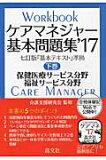ケアマネジャ-基本問題集 七訂版「基本テキスト」準拠 '17 下巻 /晶文社/晶文社