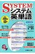 システム英単語   改訂新版/駿台文庫/刀祢雅彦